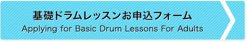 基礎ドラムレッスンお申込フォーム