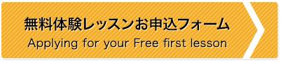 無料体験レッスンお申込フォーム