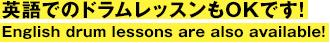 英語でのドラムレッスンもOK! English drum lessons are also available!
