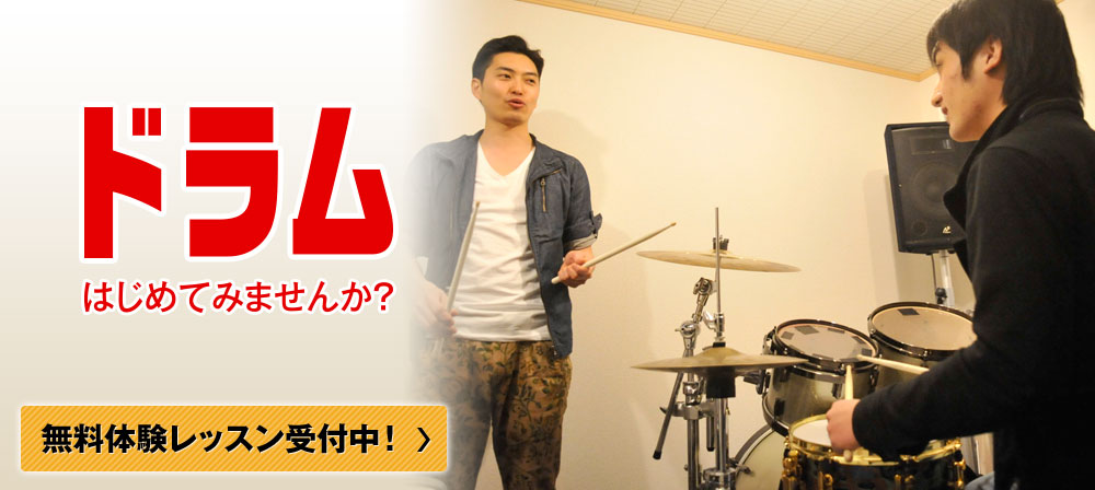 ドラム教室のアッシュドラムスタジオレッスンの様子